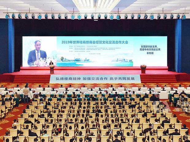 2019世界桂商暨商会经贸文化交流合作大会召开