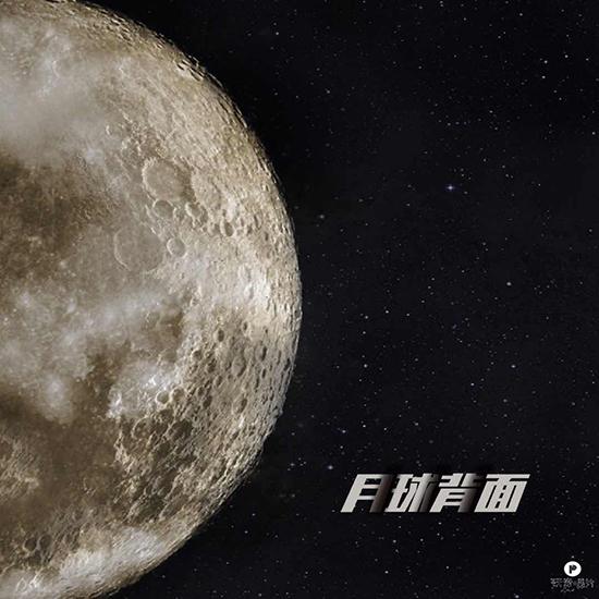 南征北战NZBZ《月球背面》首发 展现独特魅力