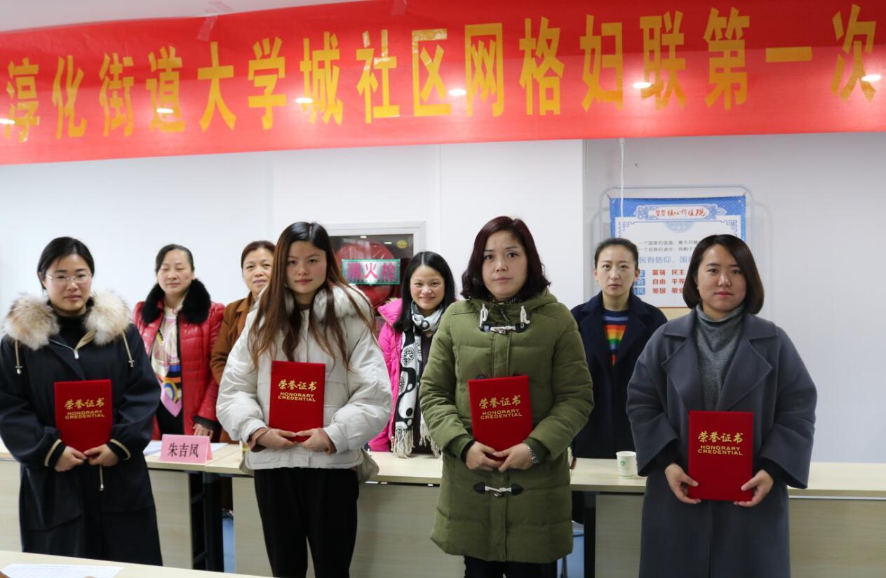 南京江宁大学城社区成立网格妇联