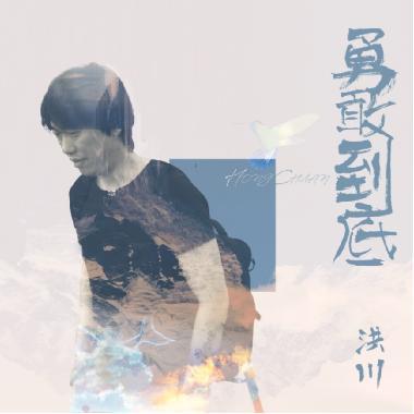 洪川单曲《勇敢到底》首发 嗨爆南京五台山体育馆跨年夜