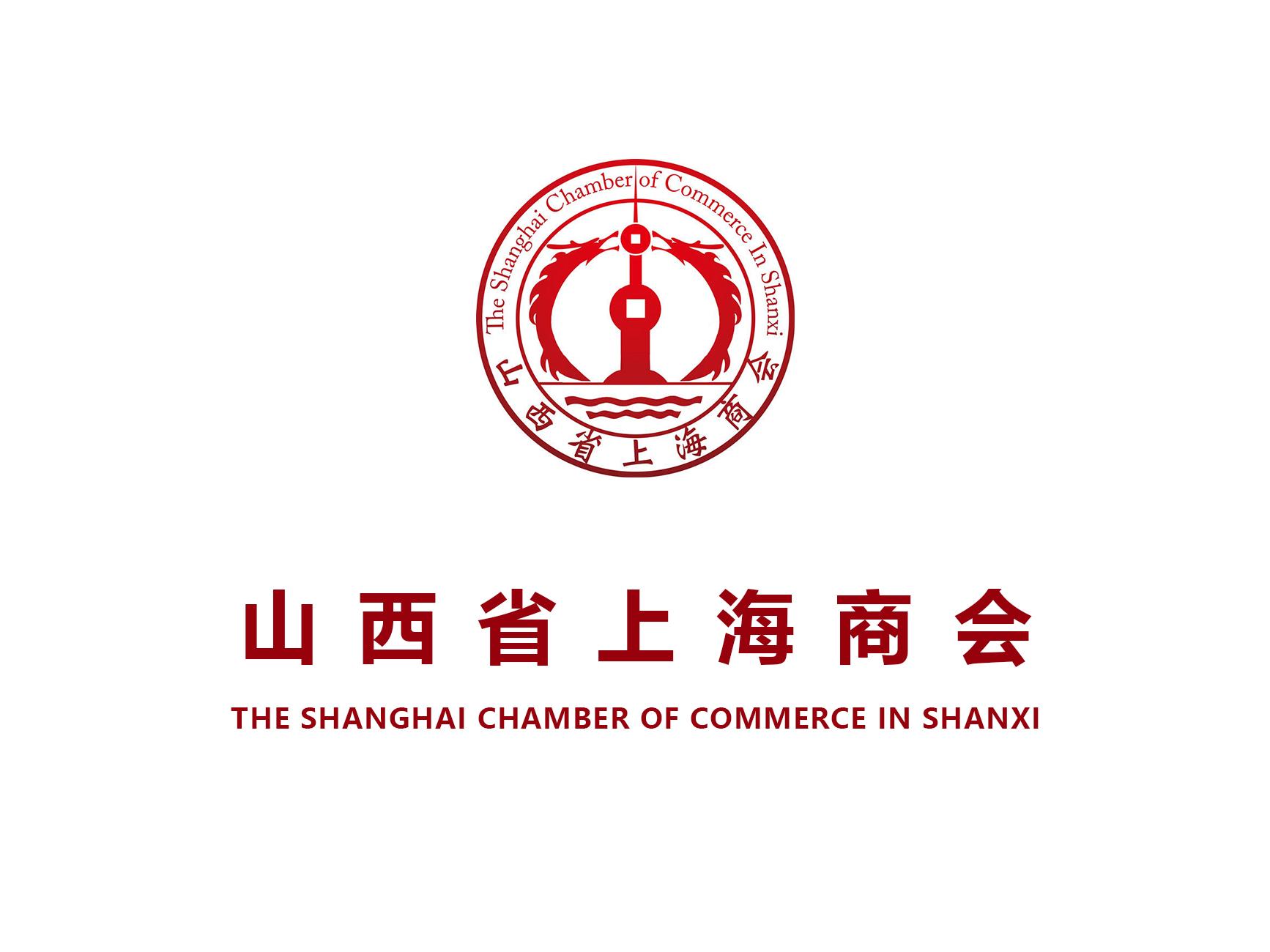 山西省上海商会——推动沪晋发展