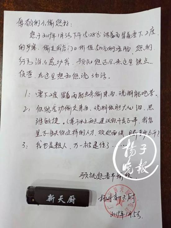 饭店15斤香肠不翼而飞 老板写信欢迎小偷面试工作
