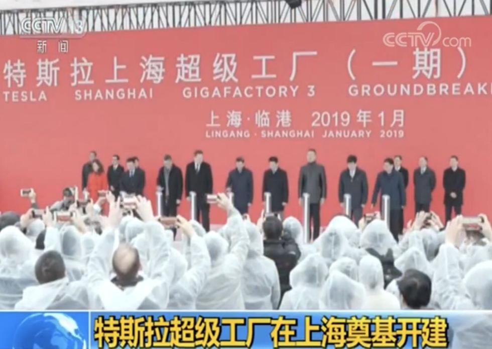 特斯拉上海工厂正式开工建设  系美国之外的首个超级工厂