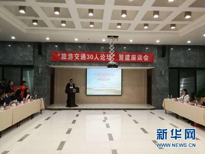 澳门永利交通智库在京成立 助力澳门永利交通融合发展