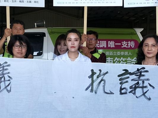 民进党台南