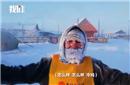 战斗民族也怂了 零下52度马拉松全员放弃跑全程