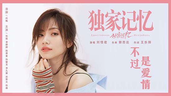 《独家记忆》曝主题曲MV  刘惜君甜蜜开嗓