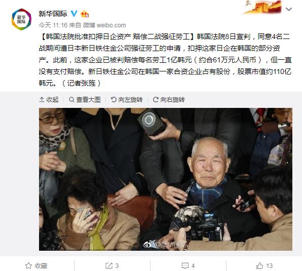 韩国法院批准扣押日企资产 赔偿二战强征劳工