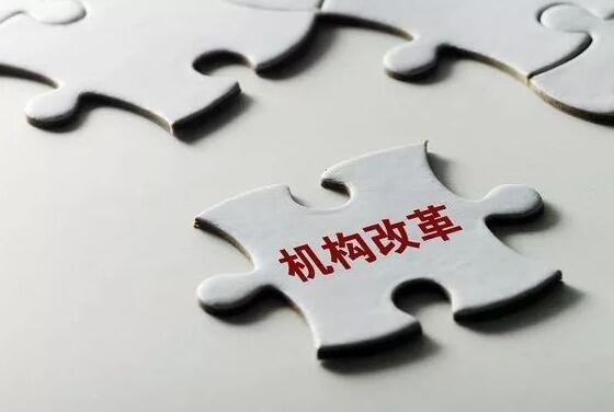 机构限额严格遵守 江苏13个设区市机构改革方案出台