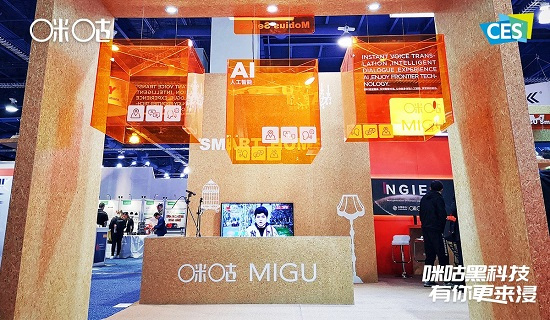 CES 2019:咪咕智能硬件实力获认可 斩获五项CES 2019创新大奖