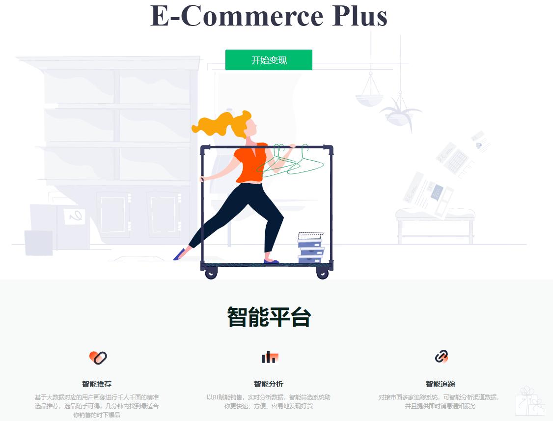 commerce Plus为流量主插上电商翅膀