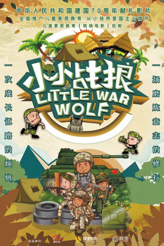 电影《小小战狼》力推素质教育家庭教育