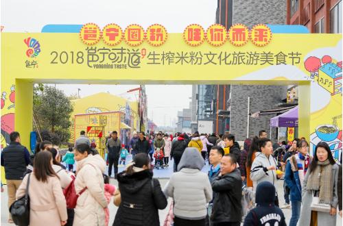 """2018""""邕宁味道""""生榨米粉文化旅游美食节圆满落幕"""
