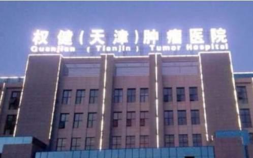 天津对92家保健品经营单位立案查处
