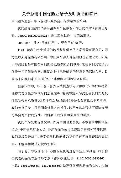 """天津""""杀妻骗保""""案父母喊话涉案保险公司:请求协助调查"""
