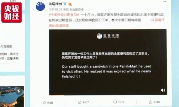 蓝莓评测爆料全家便利店售卖过期食品!双方各执一词