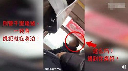 刑警千里追逃奇异偶遇 坐车时发现嫌犯就在身边