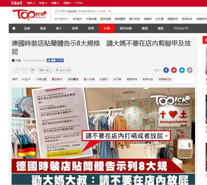 """德国服装店用中文提示""""不许打嗝放屁"""",当事企业""""深表歉意"""""""