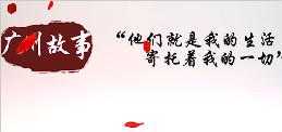 广州时间——面向未来创新再出发