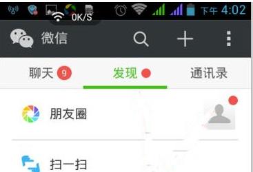 张小龙:如果能重来 我想重新设计朋友圈