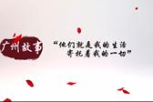 广州故事系?#23567;?#24191;州时间