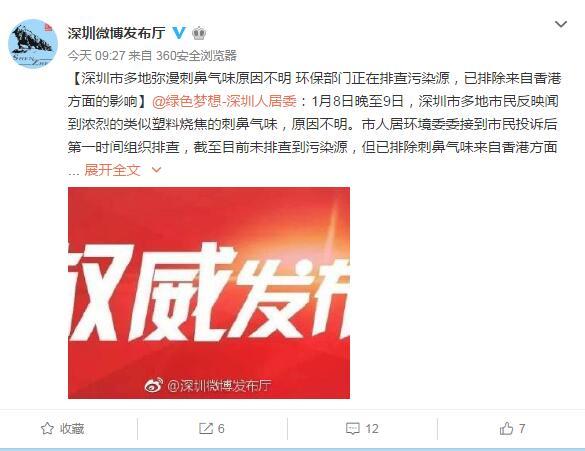 深圳市多地弥漫刺鼻气味原因不明 环保部门正在排查污染源