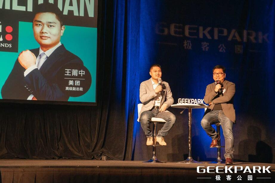 美团王莆中:技术创新让小生意成为大产业