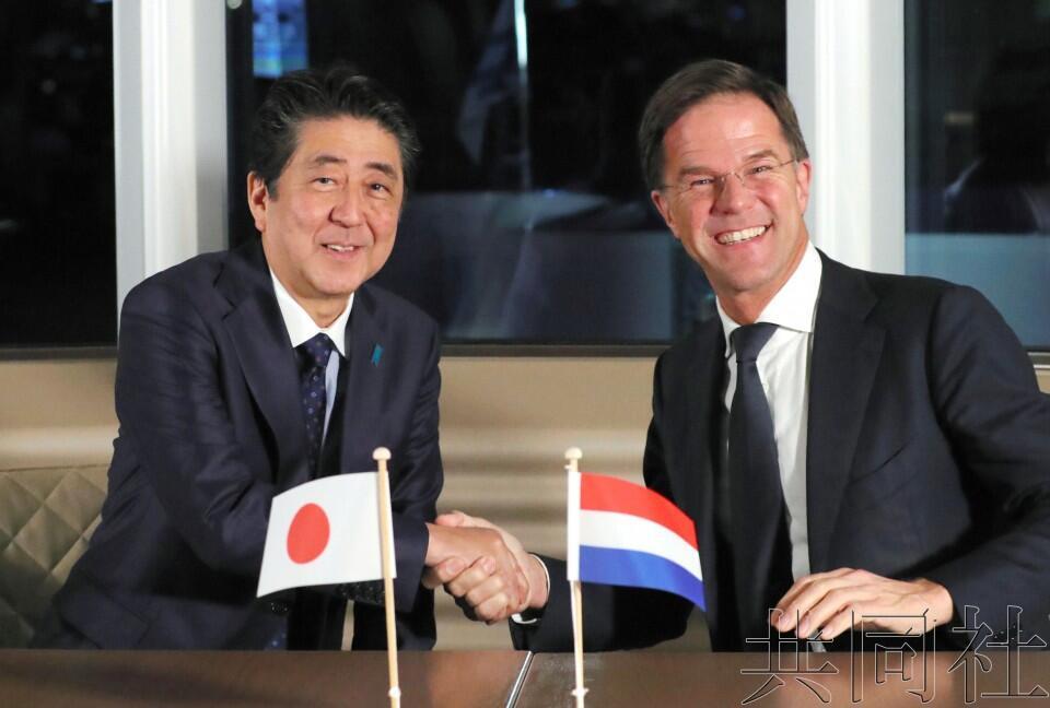 安倍访问荷兰,日荷就合作推进自由贸易达成一致