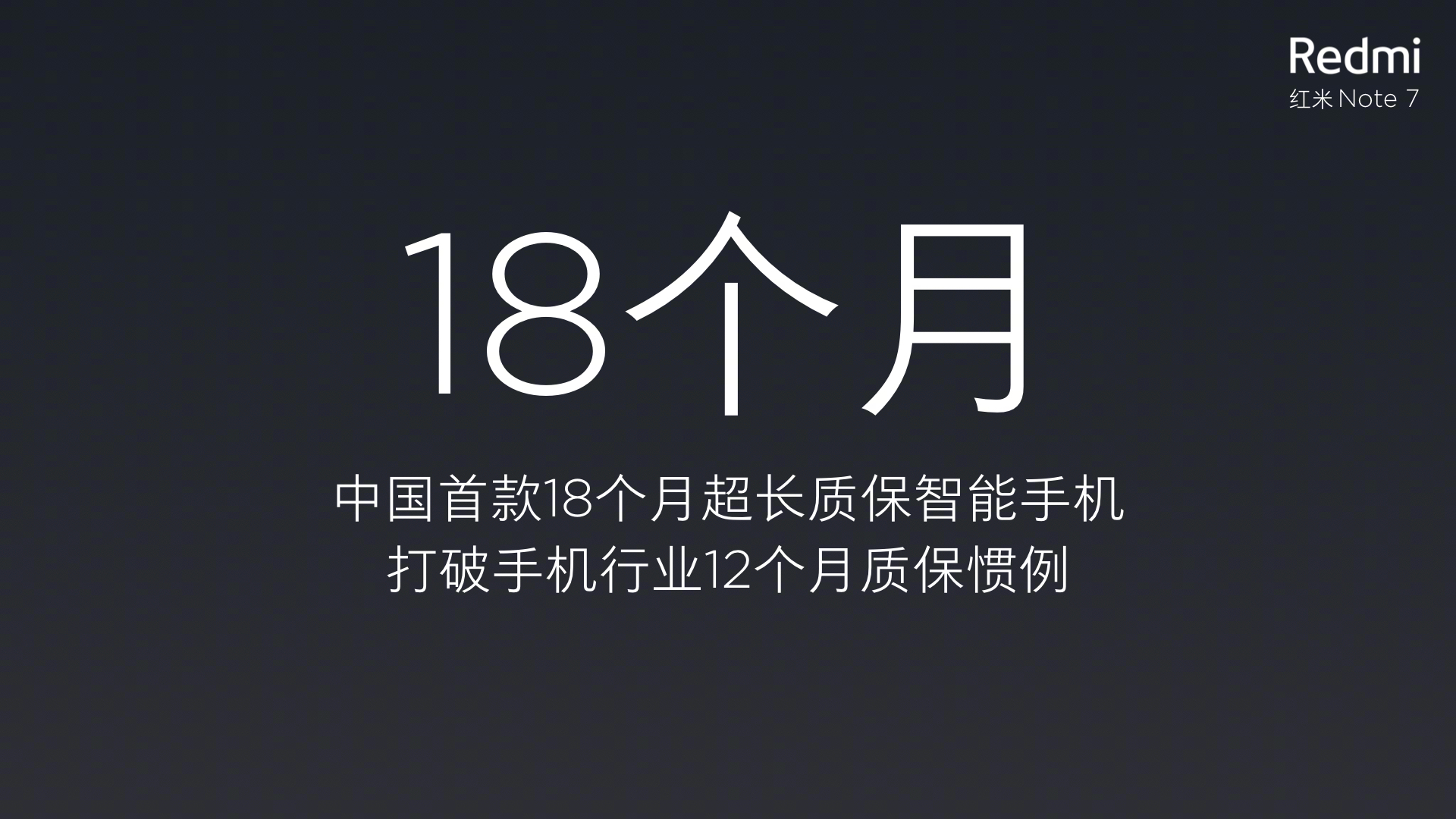 小米Redmi发布红米Note7,4800万像素,999元起