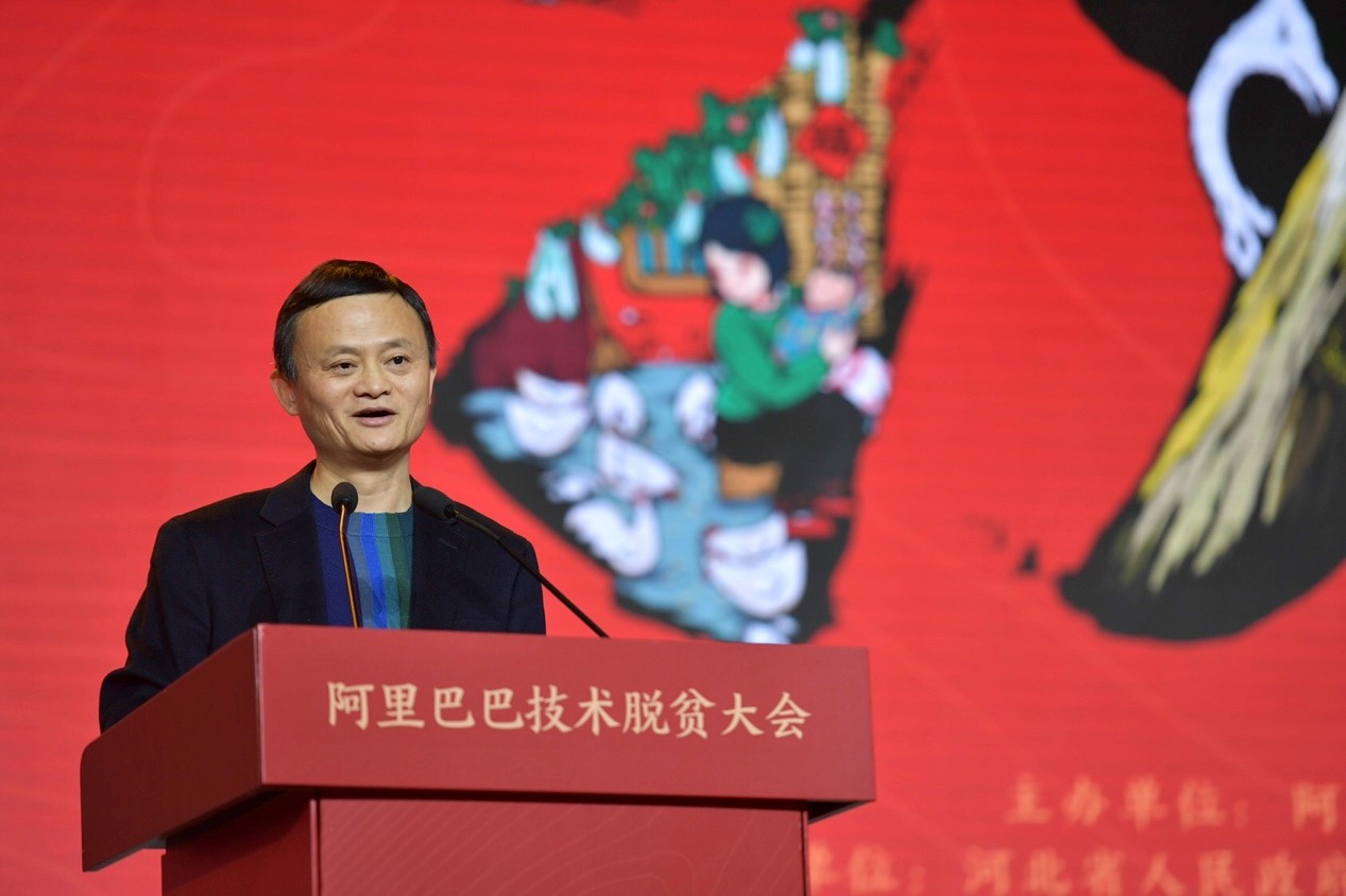 马云:贫困地区要想脱贫,必须走出思想困局