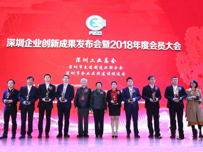 深圳企业创新成果发布会举行