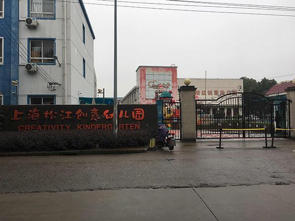 2019年1月10日,上海市松江区创意幼儿园.澎湃新闻记者 臧鸣 摄