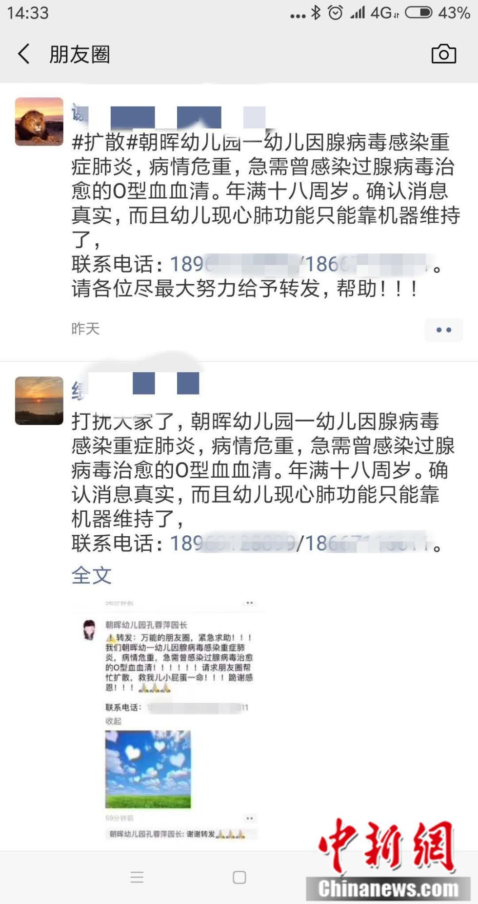 """杭州男孩求""""救命血清""""刷爆朋友圈 医院:效果有限"""