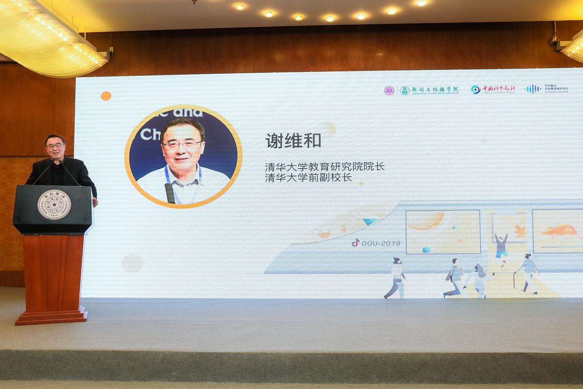 """清华大学谢维和:短视频助推知识普惠关键在""""求真"""""""