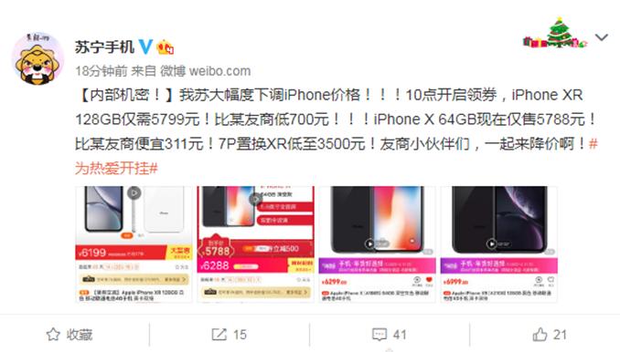 苏宁大幅下调iPhone XR售价,比官网低1200元