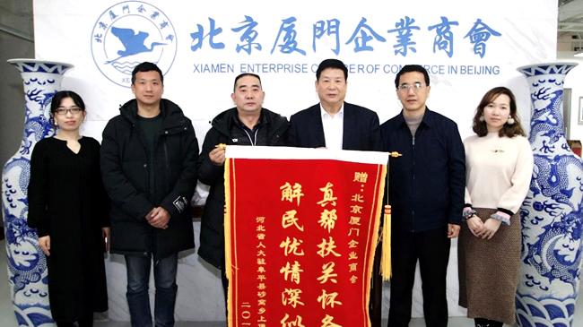 北京厦门企业商会助力阜平贫困村脱贫