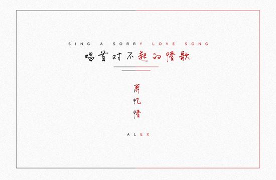 萧忆情alex新曲《唱首对不起的情歌》 辞旧迎新