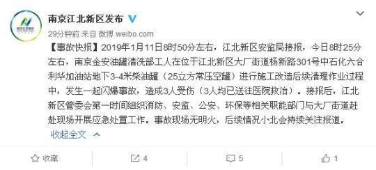 江苏南京一加油站发生闪爆事故 造成3人受伤