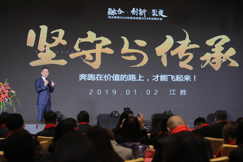 恒企教育联合创始人江胜先生发表《坚守与传承》主题演讲