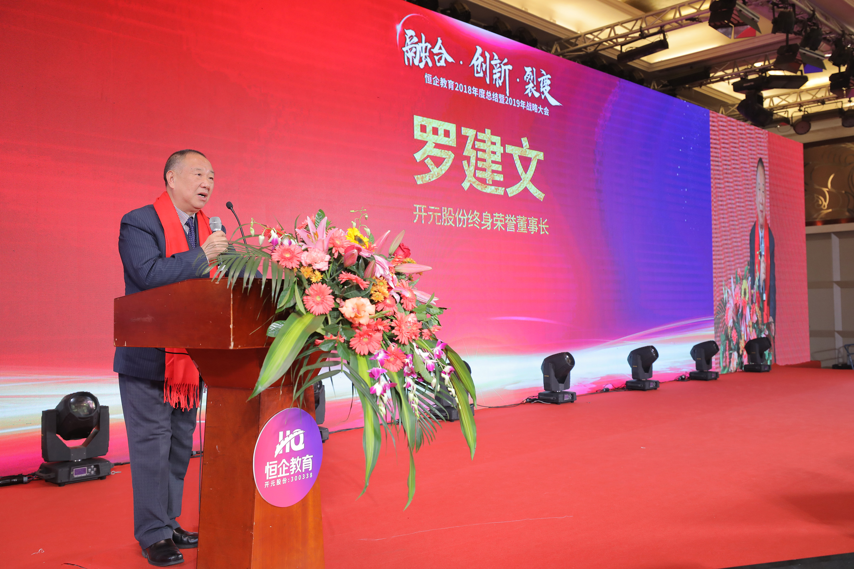 开元股份终身名誉董事长罗建文先生为大会致辞