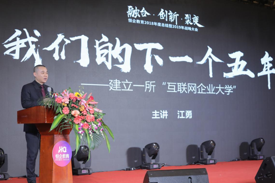 """恒企教育董事长江勇先生发表""""我们的下一个五年""""主题演讲"""