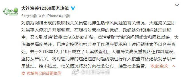 """""""妻曝海关丈夫出轨代购""""事件最新进展:管兆津被开除党籍"""