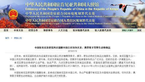 中国驻肯尼亚使馆提醒中国公民切勿买卖、携带象牙等野生动物制品