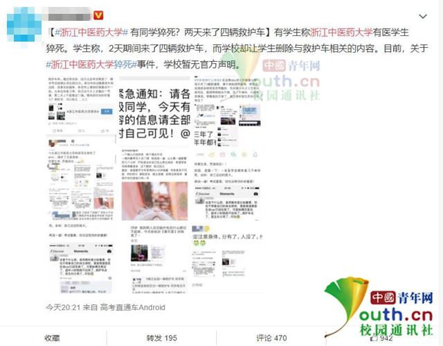 """浙江一高校辟谣""""医学生期末复习时猝死"""":系心源性猝死"""