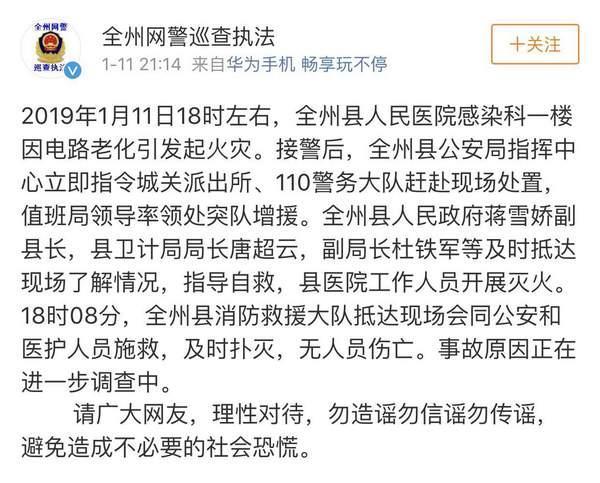 广西全州一医院突发大火 系电路老化引起暂无人员伤亡