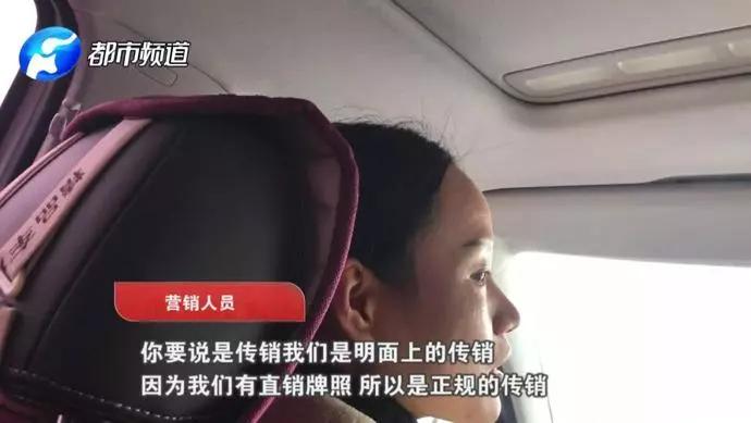 赞扬量超越权健 华林酸碱平被曝放肆搞传销吸金39亿!