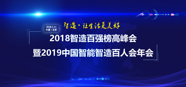 2018智造百强榜高峰会暨2019中国智能制造百人会年会