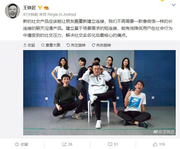 """王欣晒新团队合照:做社交产品构建""""人脉暗网"""""""