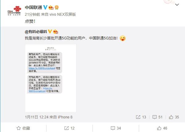 微博大V:平安彩票pa5.com联通开通5G 长沙用户开始体验未来