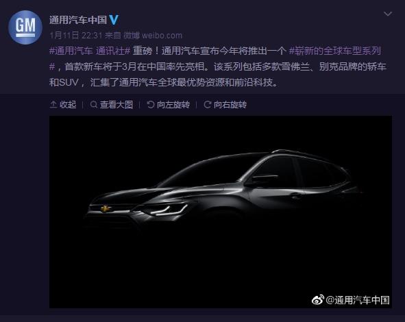 通用宣布将推崭新车型 年内或将在中国首发